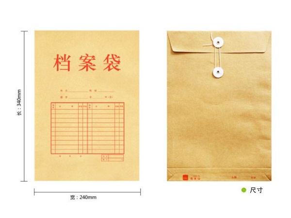 黄牛皮档案袋